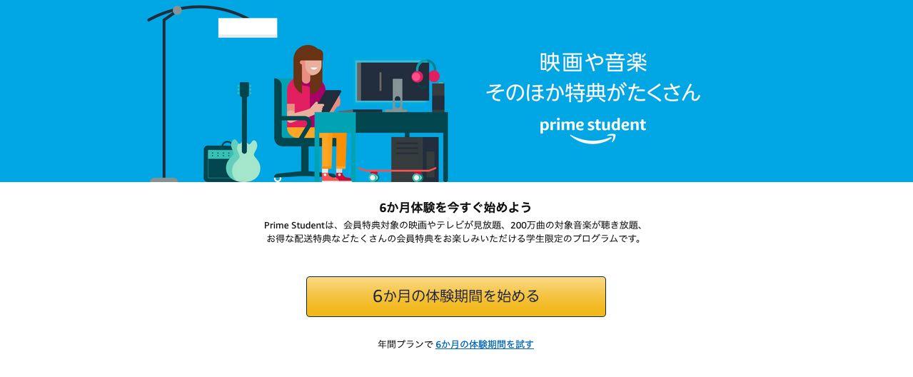 Prime Studentの画面