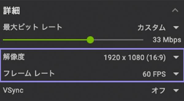 1080pの60FPSで遊べる