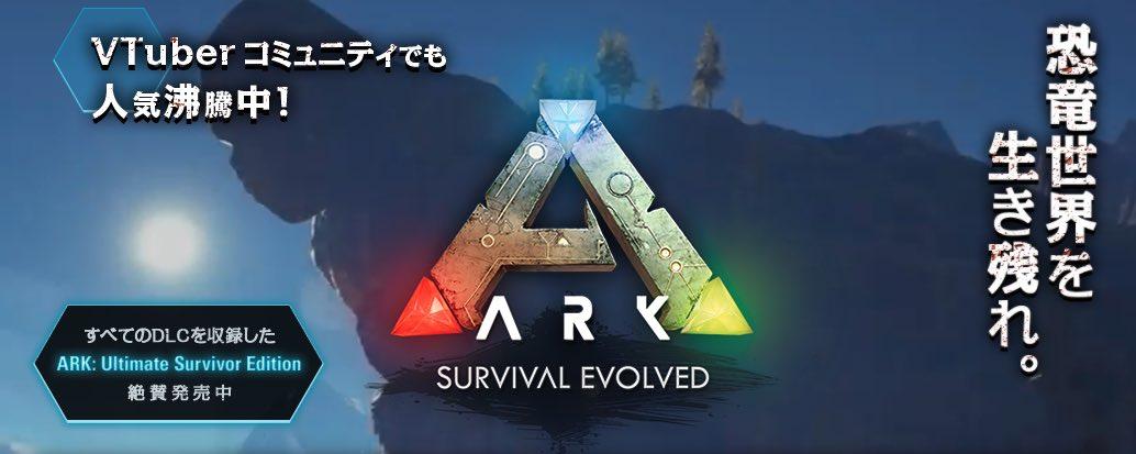 ARKの基本情報
