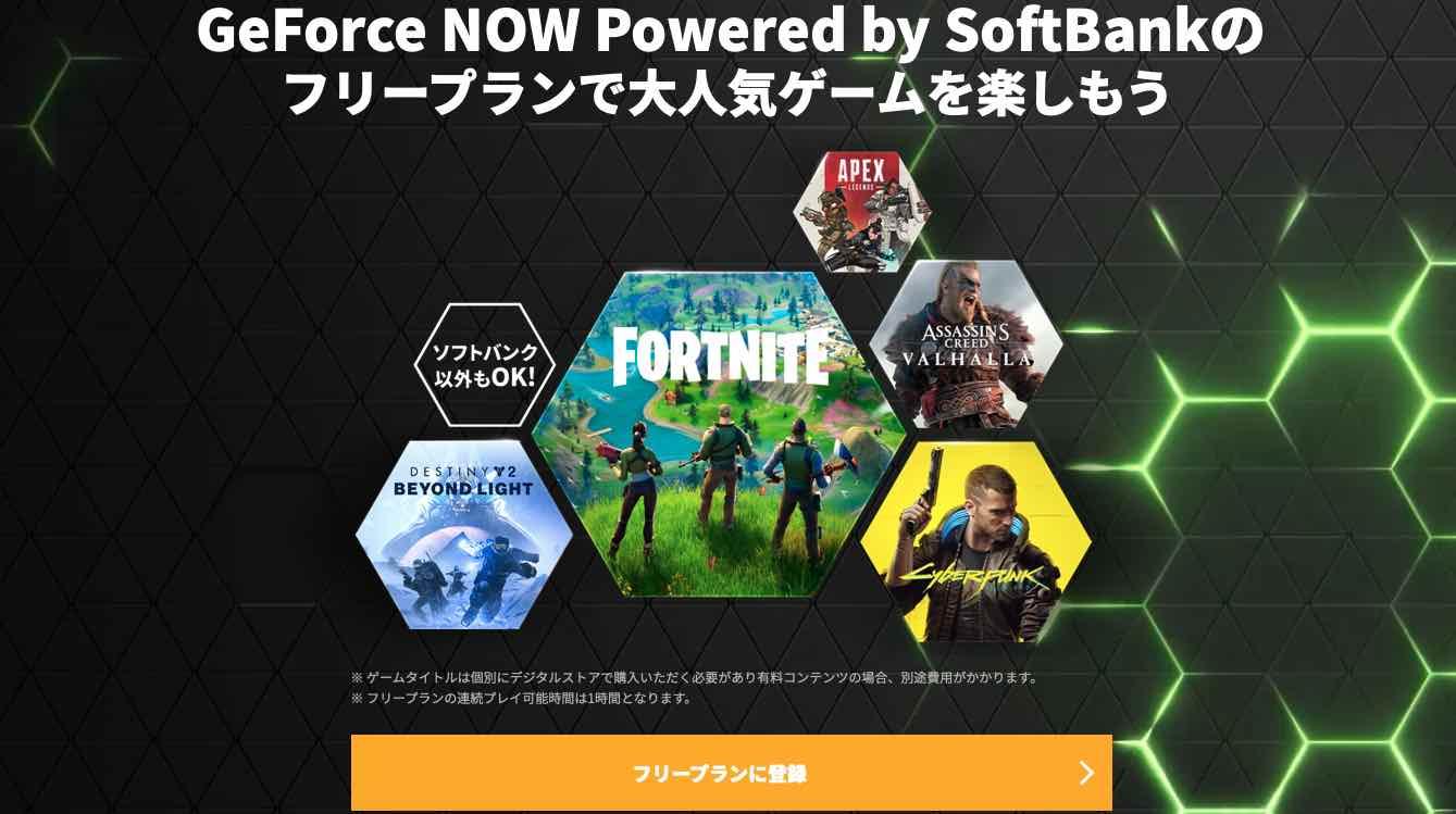 GeForce NOWの公式サイト
