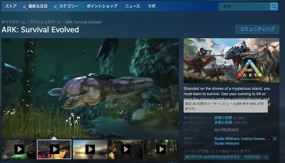 SteamのARKのページ