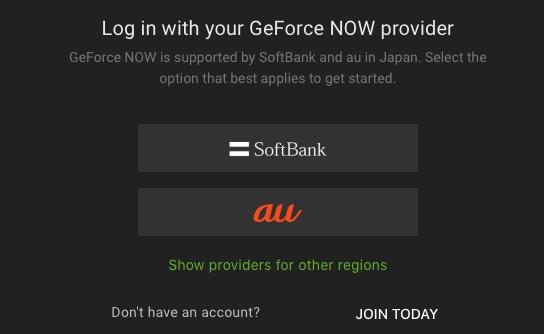 GeForce NOWのログイン画面