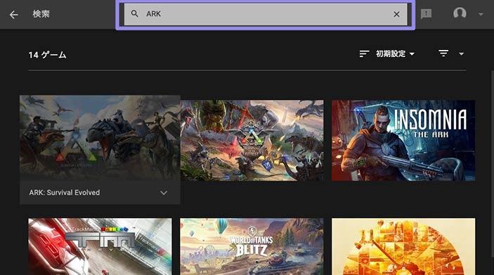 ARKの検索画面