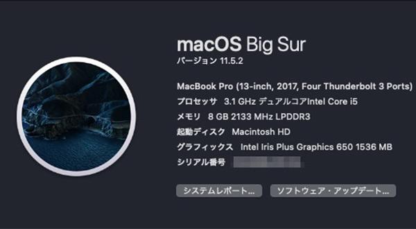 Macのスペックを見てみる