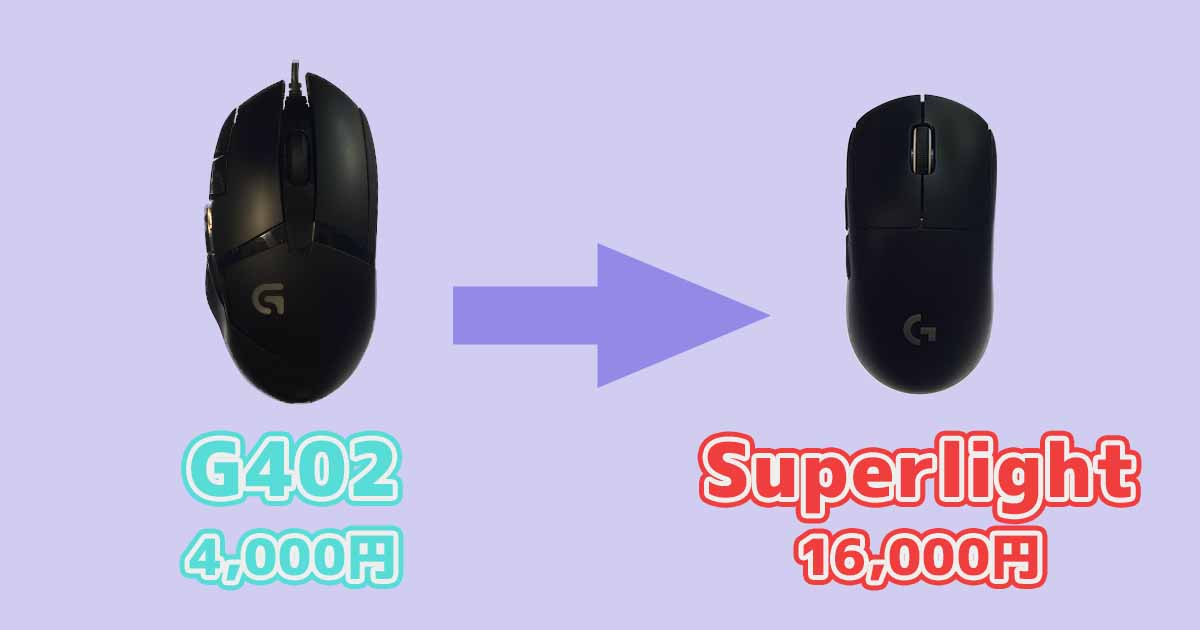 G402からG Pro X Superlightに乗り換え