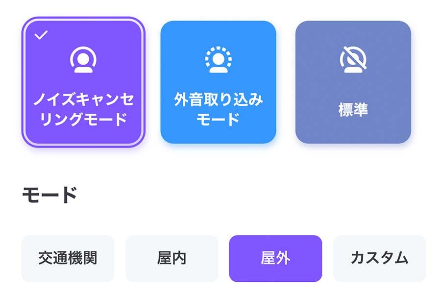 専用アプリでモード選択可能