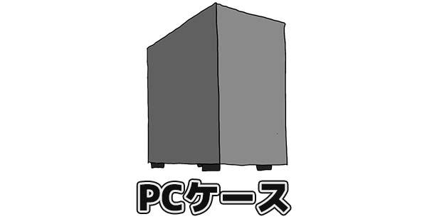PCケースのイラスト