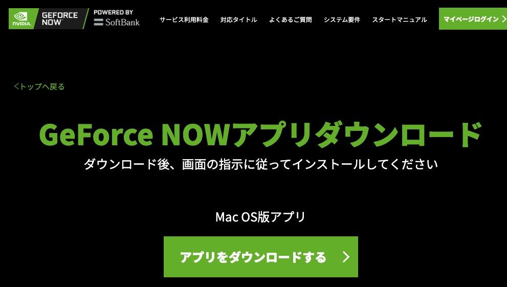GeforceNOWアプリのダウンロード