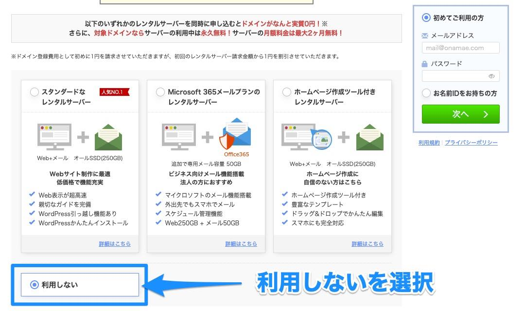 ドメイン申込み画面