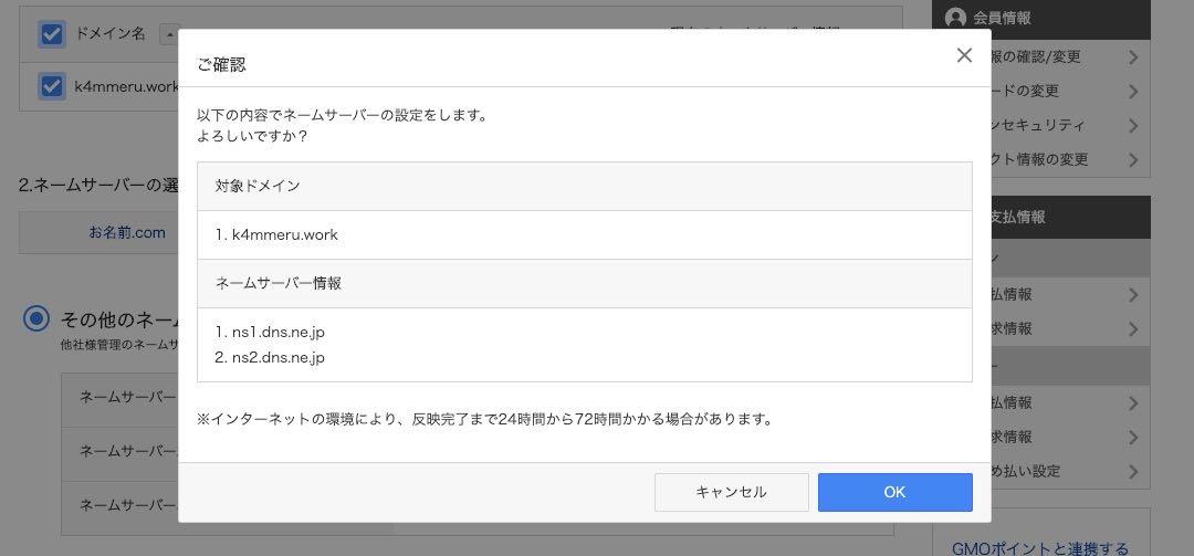 ネームサーバーの登録完了