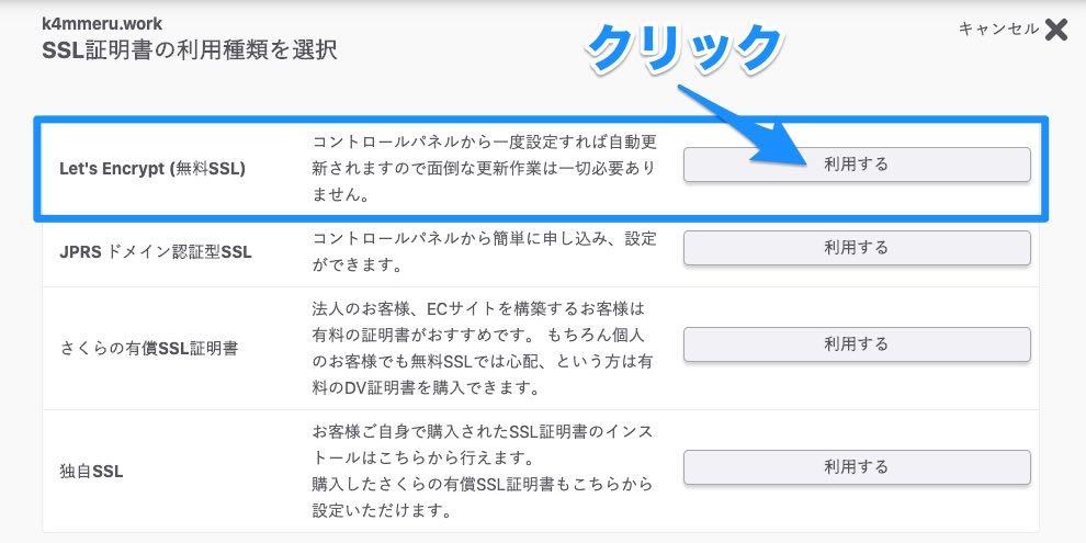 無料SSLを利用する