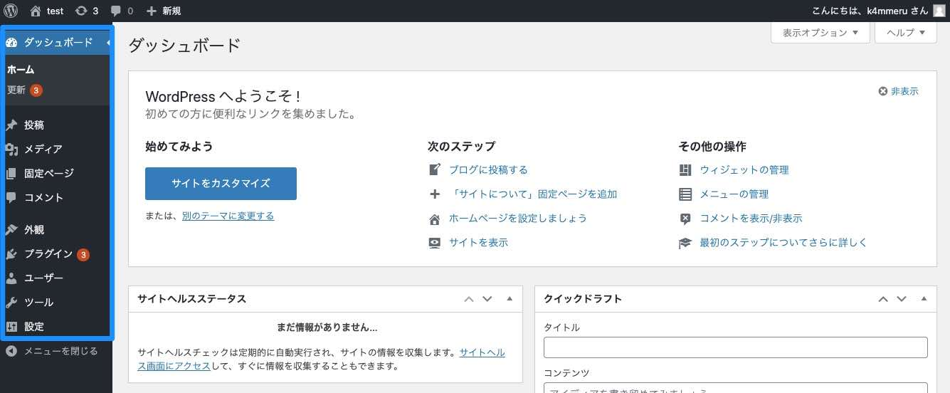 WordPressのメニューバー