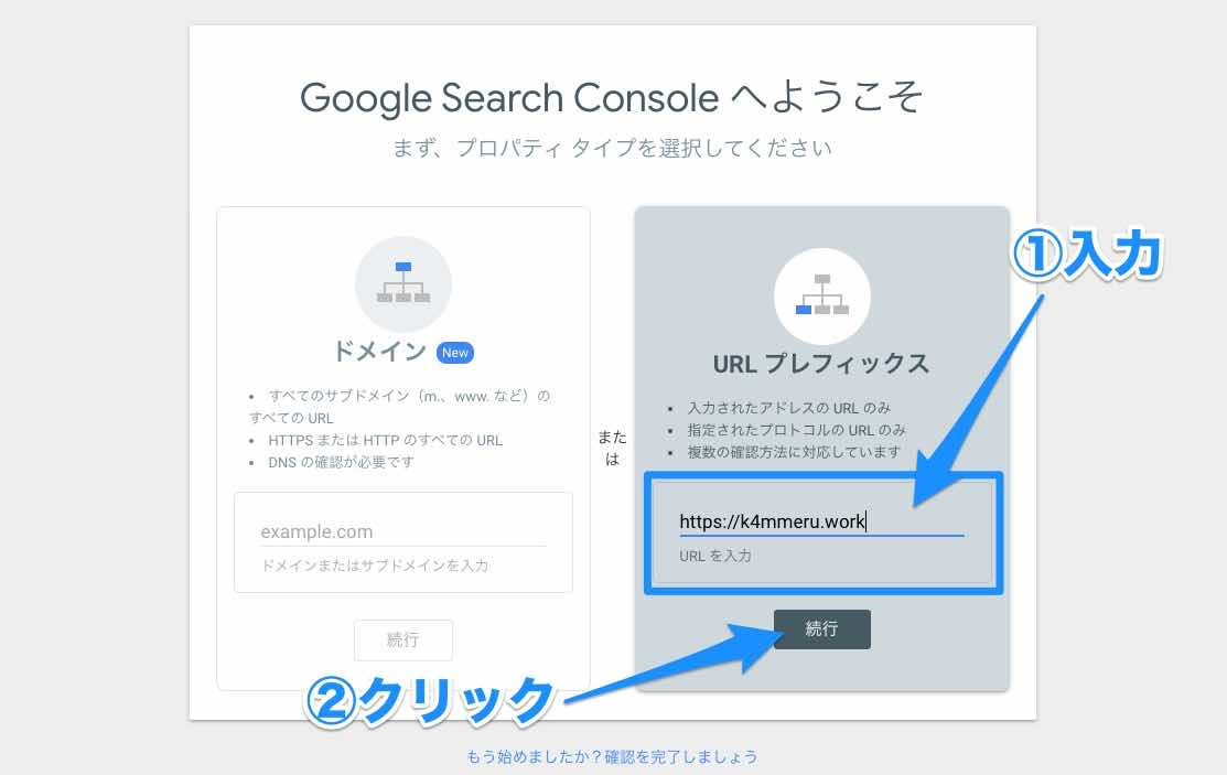 SearchConsoleに登録
