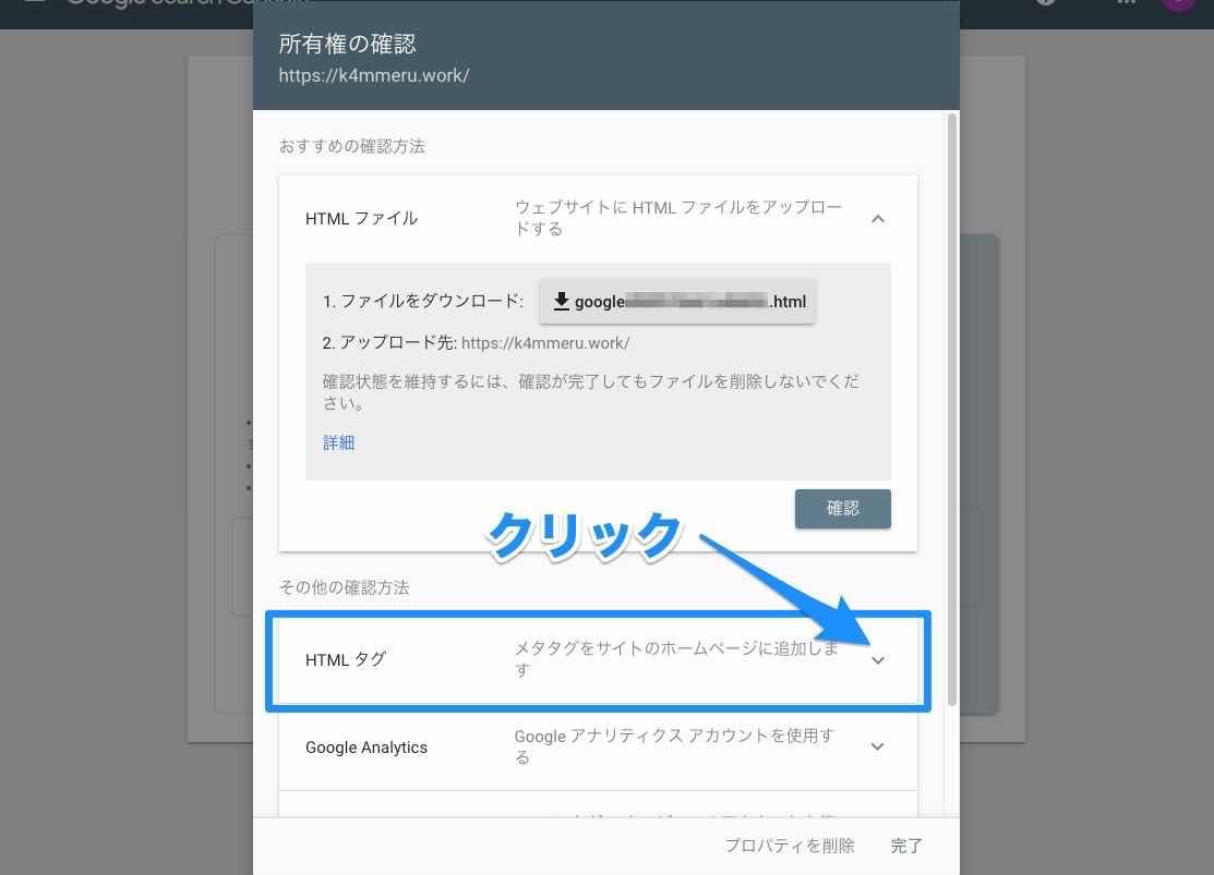 HTMLタグをクリック
