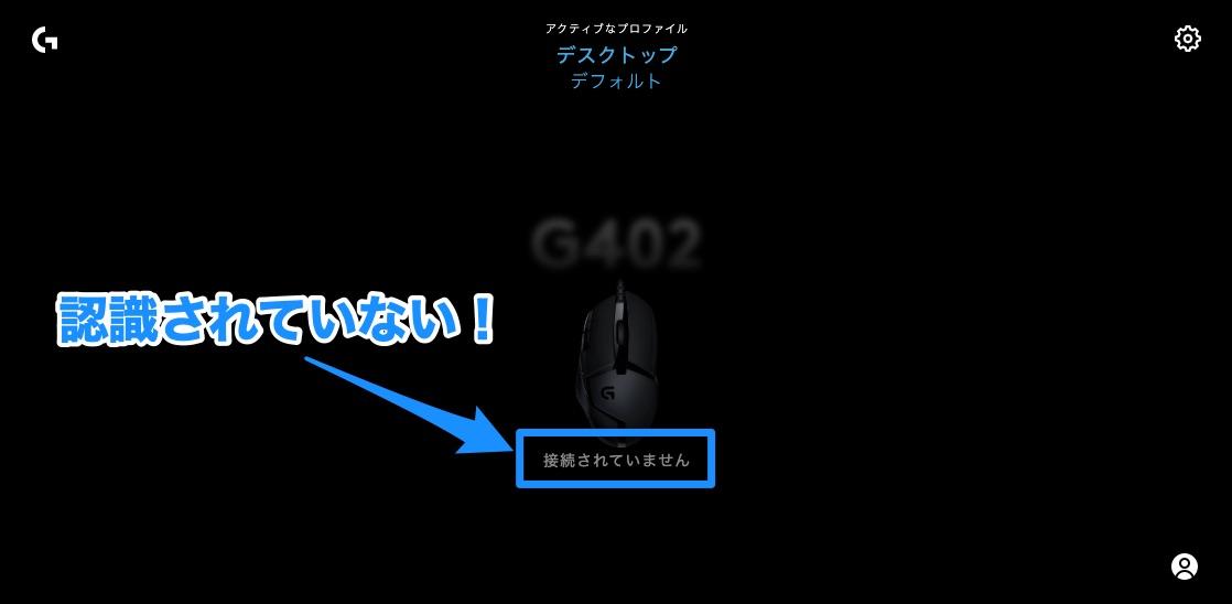 MacでG402を使う