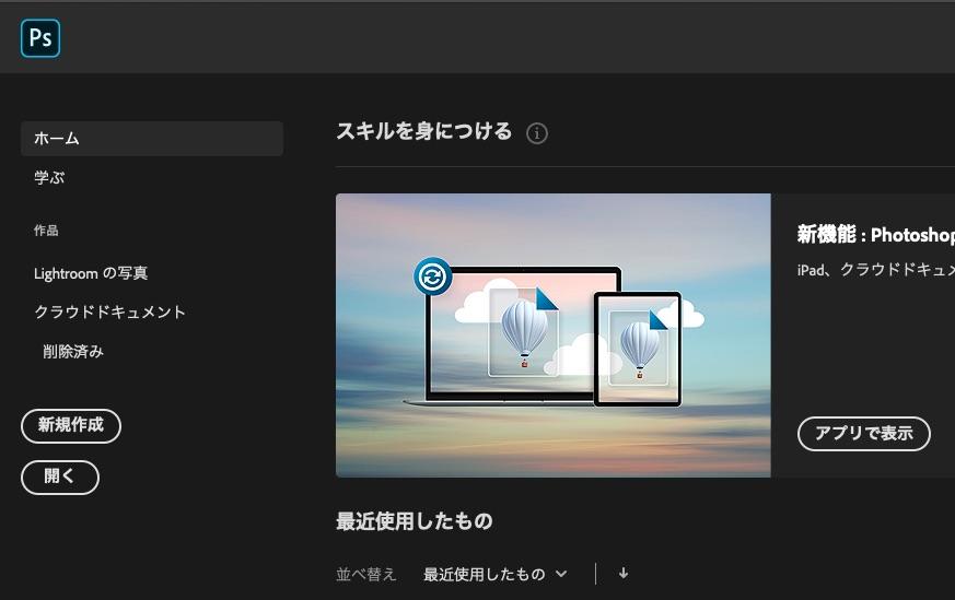 PhotoShop起動画面