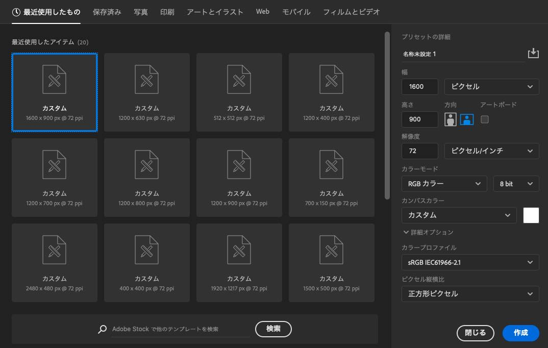 PhotoShopファイル作成画面