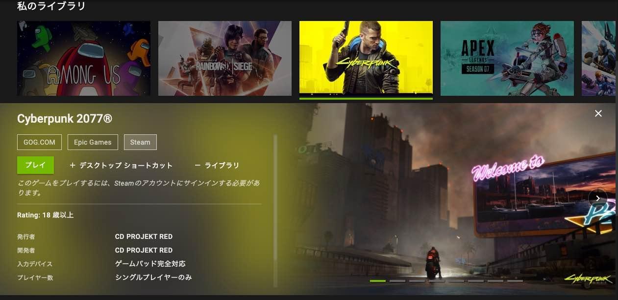 Cyberpunk2077の紹介画面