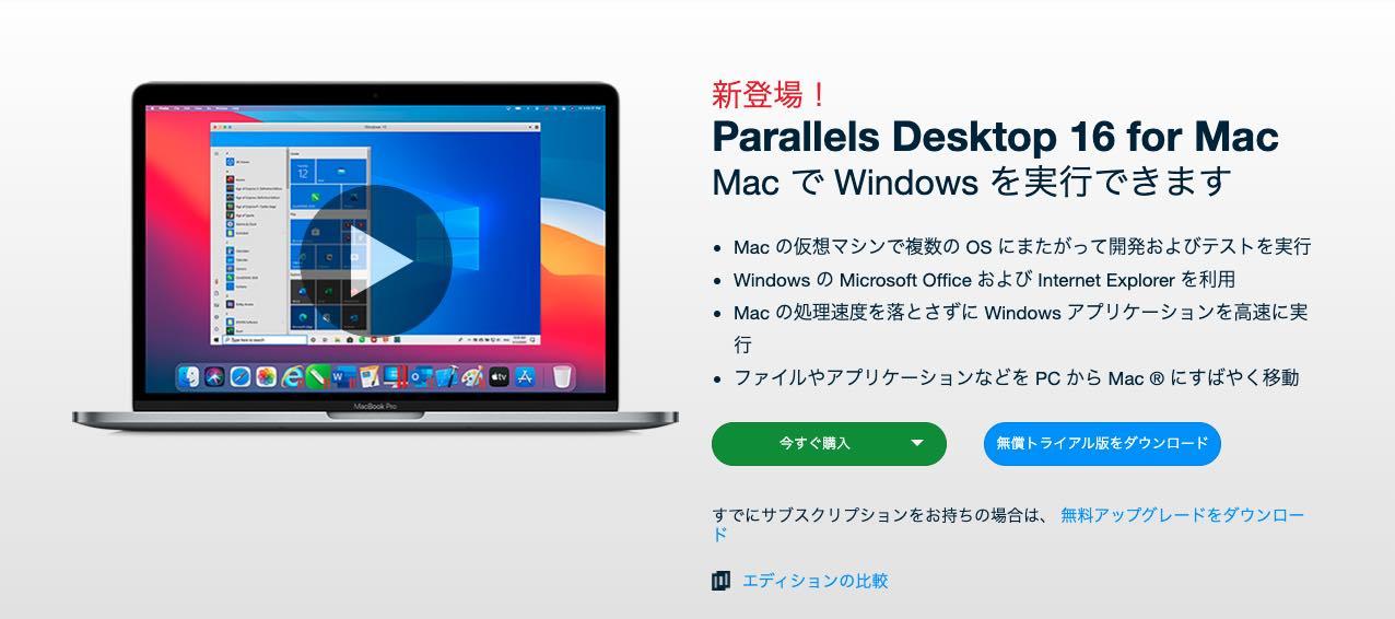 ParallelsDesktopの紹介画面