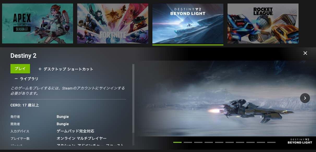 Destiny2の画面