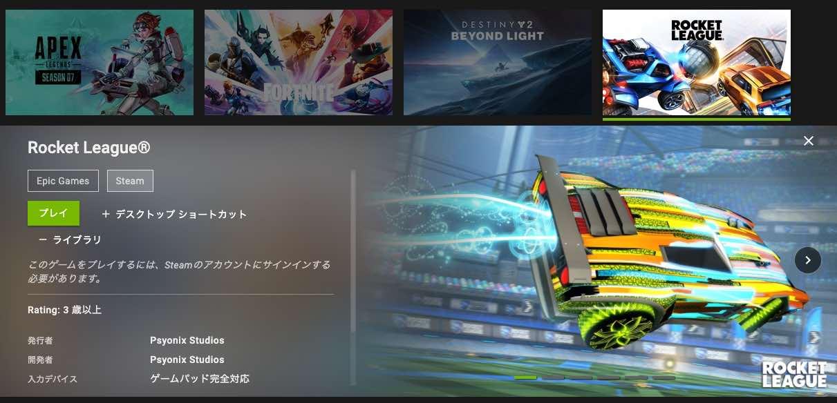 RocketLeagueの画面