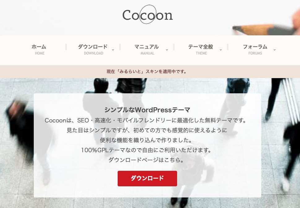 Cocoonのサイト