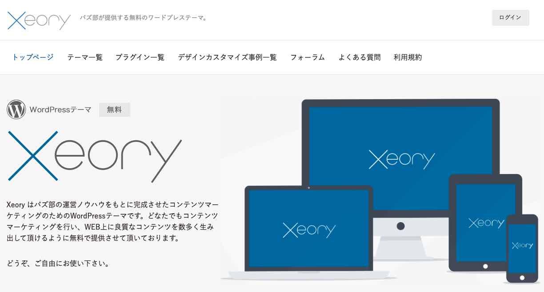 Xeoryのサイト