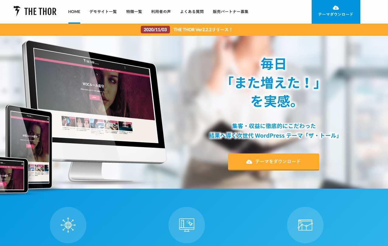 THETHORのサイト