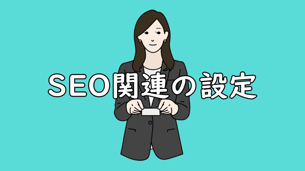 SEO関連の設定