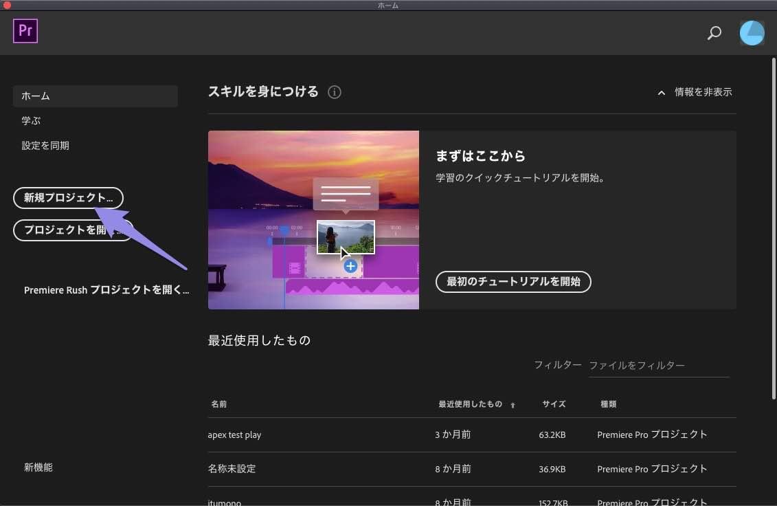 PremierePro起動画面