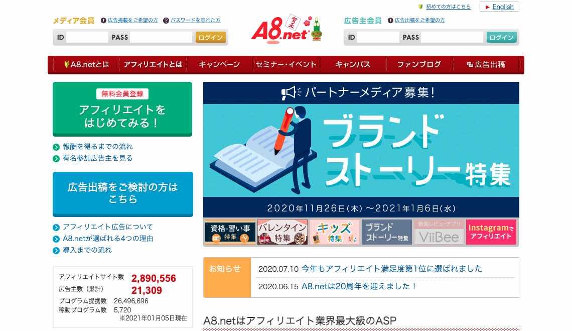 a8.netのスクリーンショット