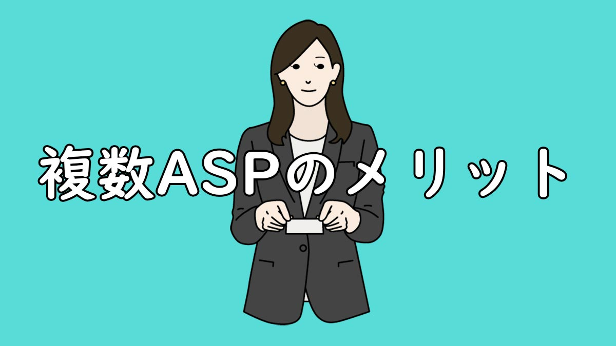 複数のASPサイトに登録するメリット
