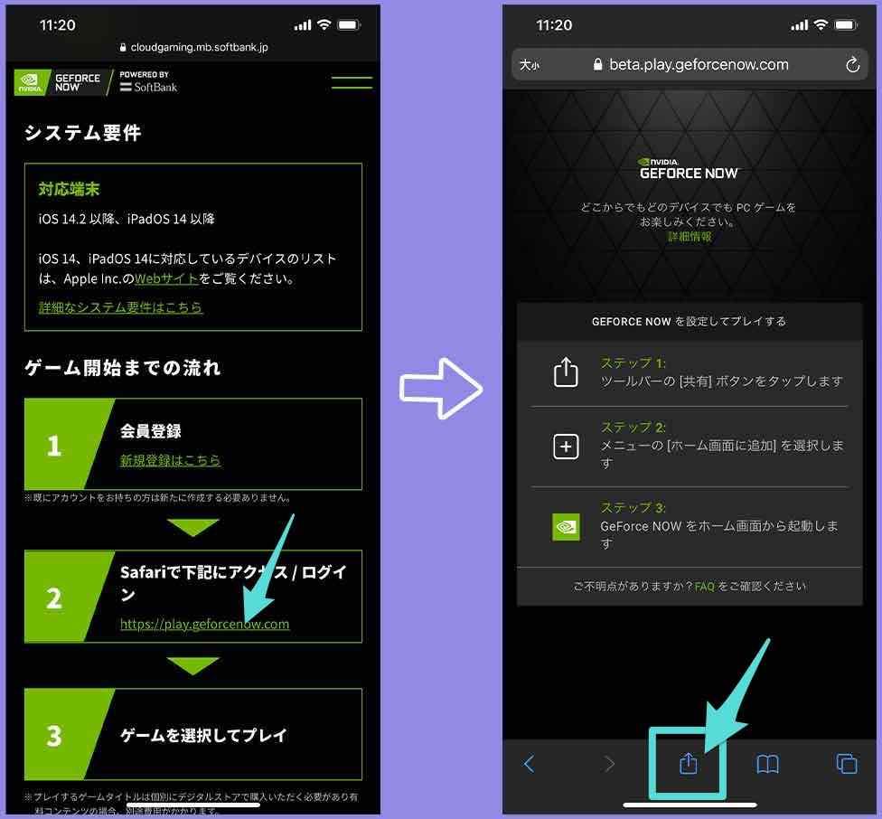 GeforceNOWアプリを追加する