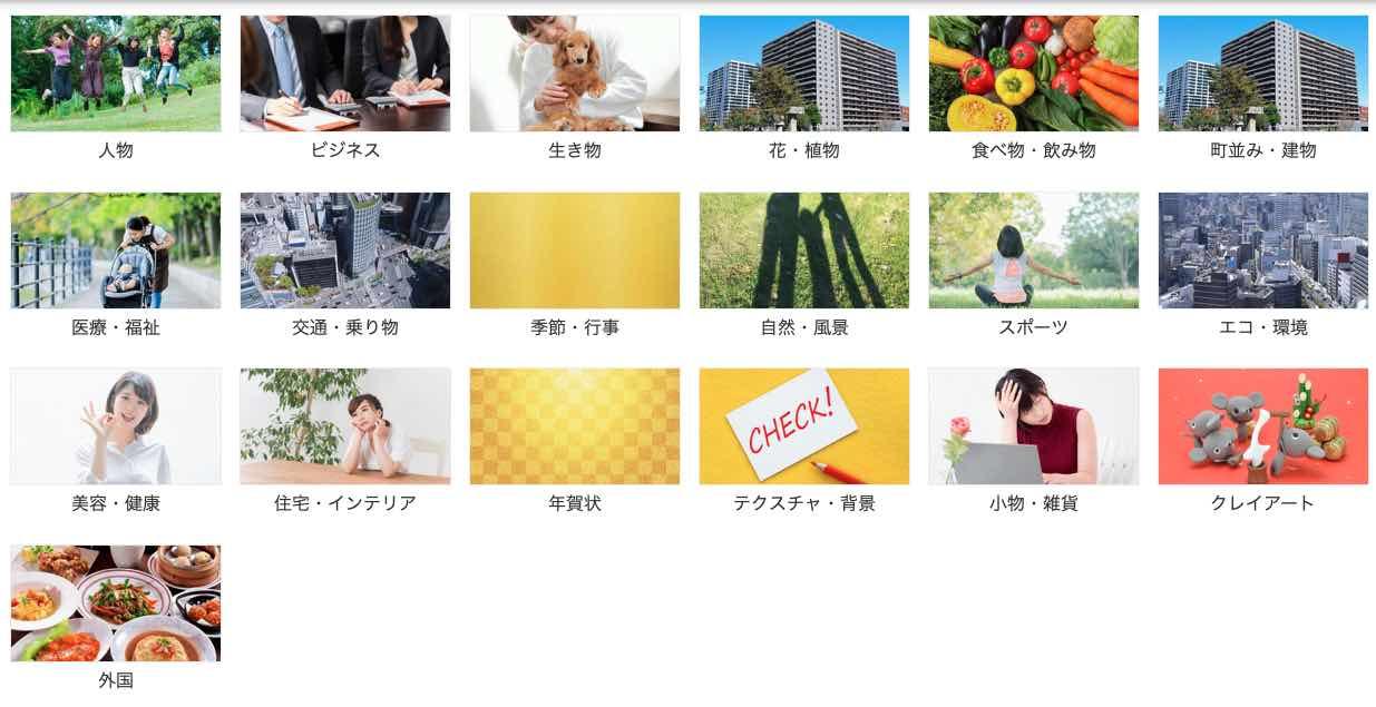 写真ACのトップページ