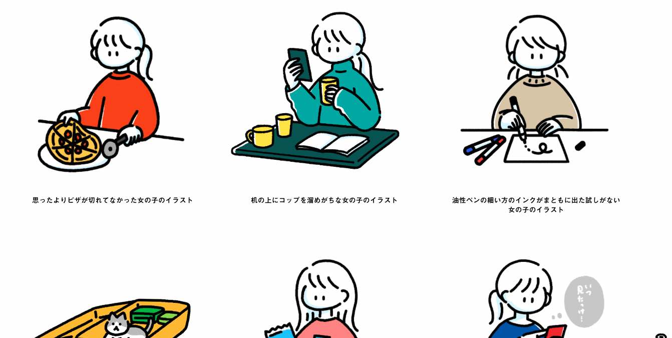 shigureni-free-illustのトップページ