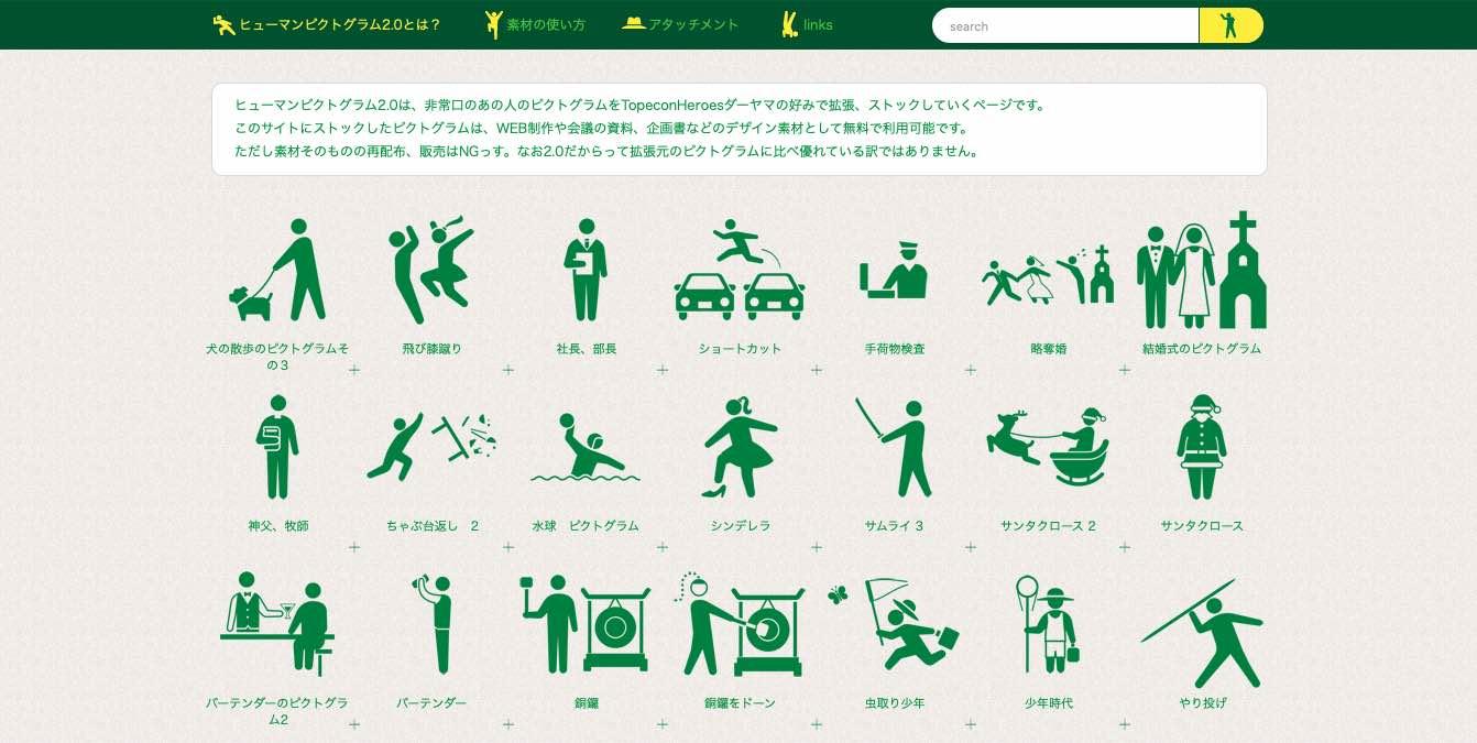 human-pictogram-2.0のトップページ