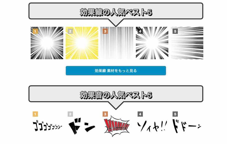mangasozai.comのトップページ