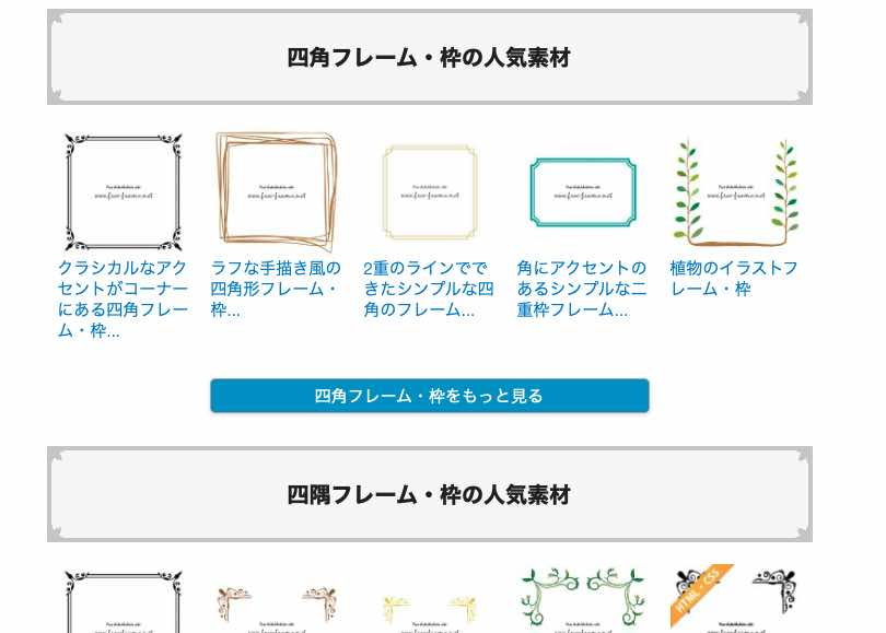 free-frame.netのトップページ
