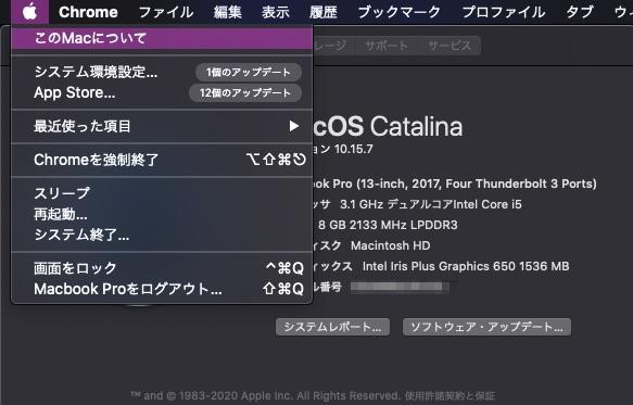 Macのスペックの確認方法