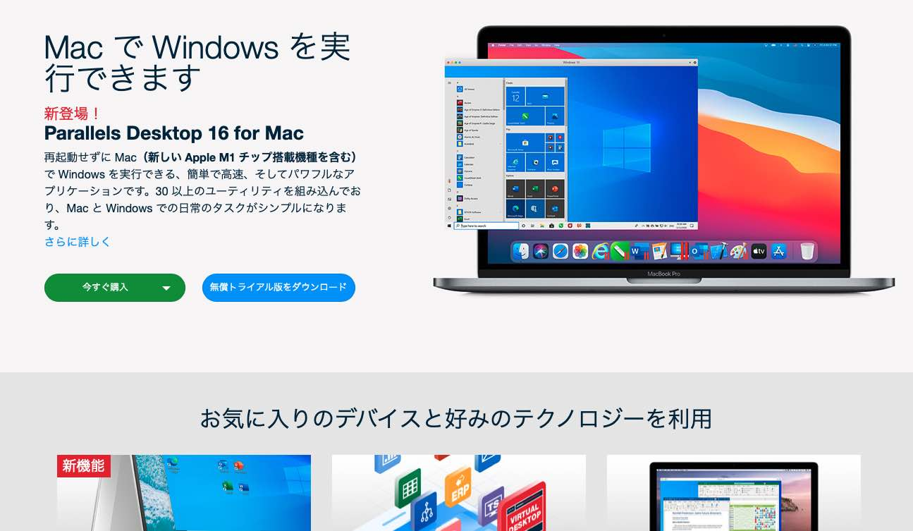 ParallelsDesktopのサイト画面