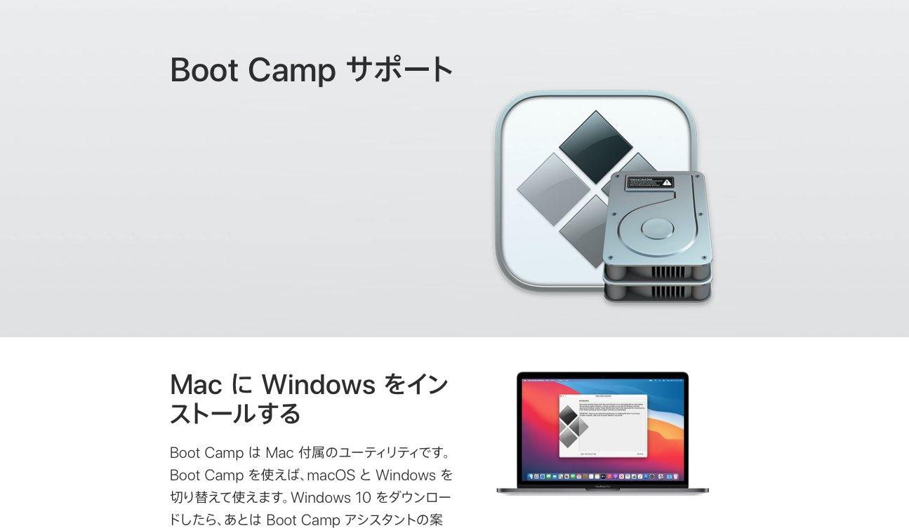 BootCampサポートのサイト画面