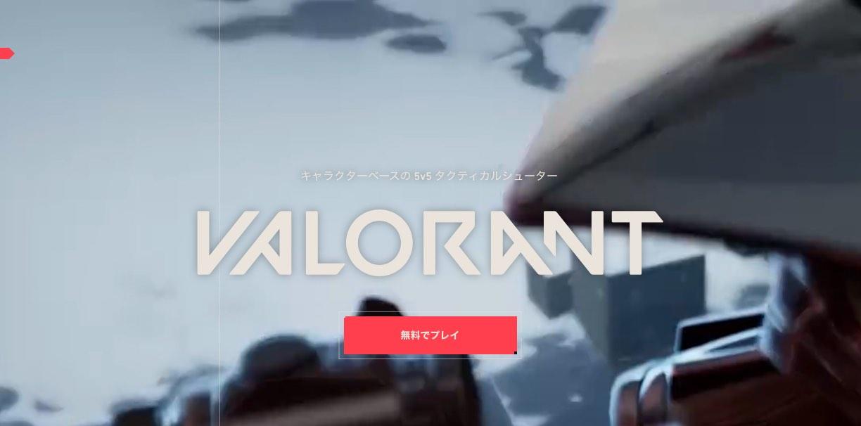 Valorantのサイト画面