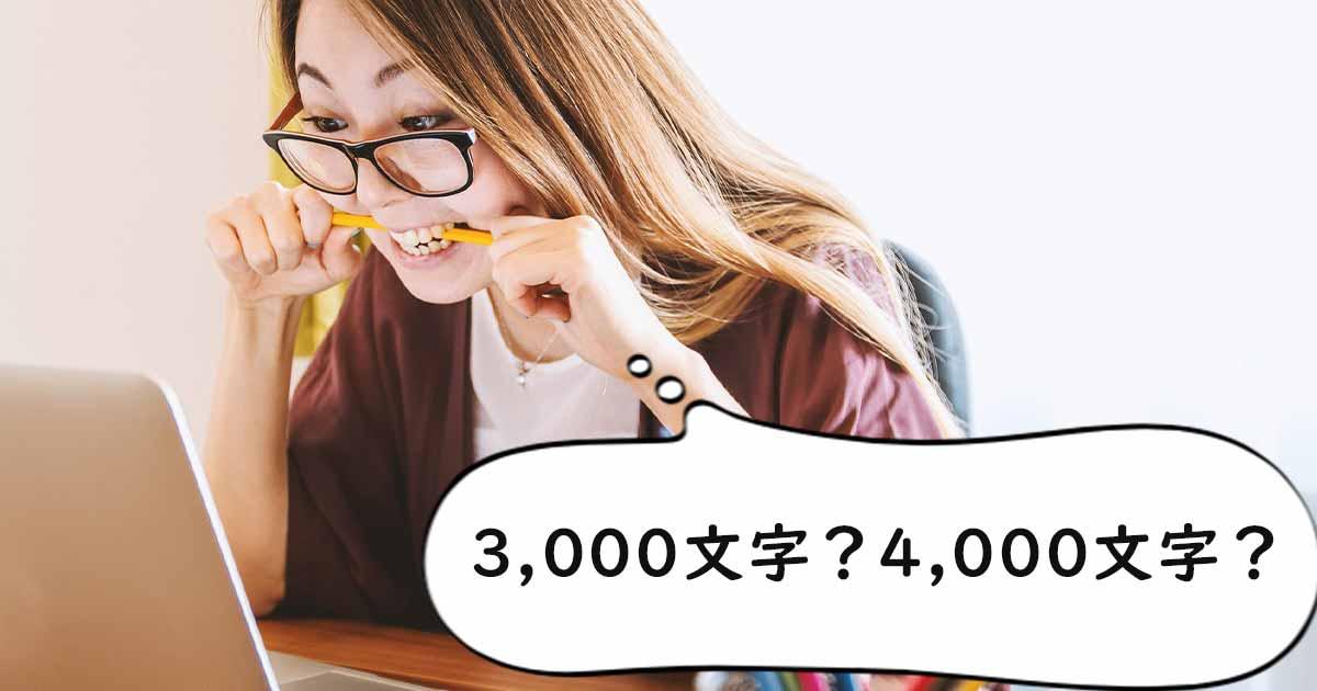 1記事あたり○○文字論争