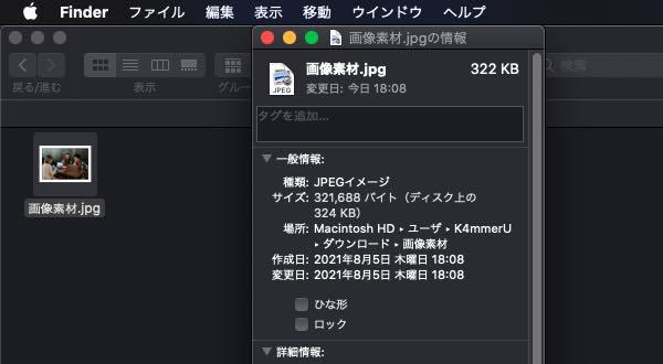Macでのファイルサイズ確認画面
