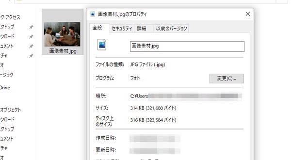 Windowsでのファイルサイズ確認画面