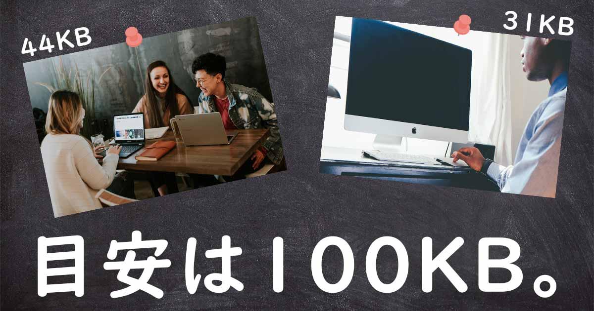 画像1枚あたりの目安は100KB未満