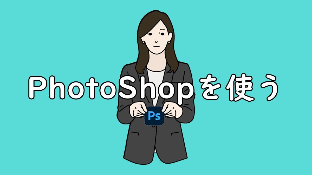 PhotoShopを使う