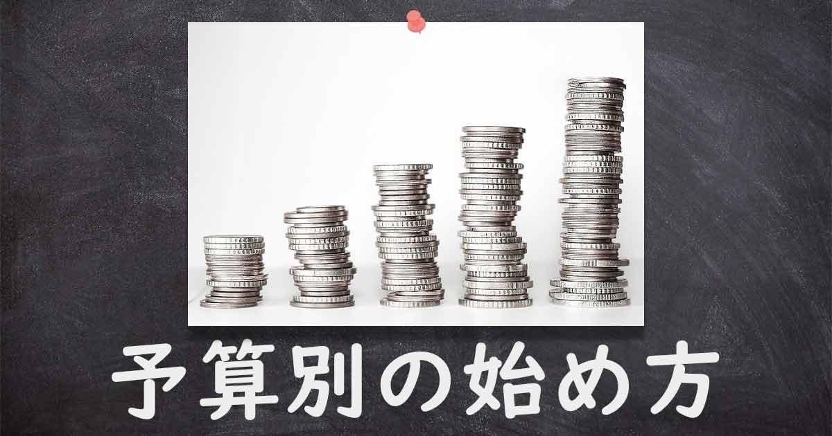 予算別ブログの始め方3パターン